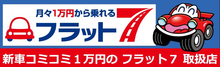 フラット7取扱店.png