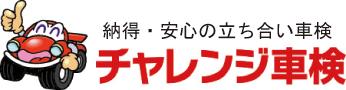 チャレンジ車検ロゴ.png
